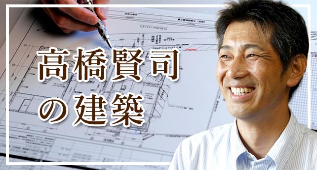高橋賢司の建築